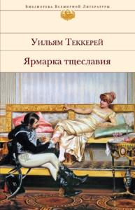 Vanity fair - Ярмарка тщеславия