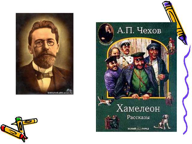 Антон Павлович Чехов - Хамелеон - русский и английский параллельные тексты