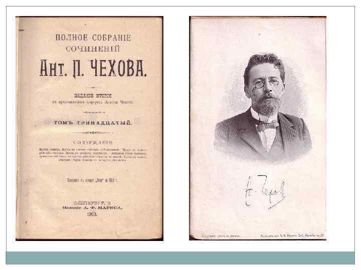 Антон Павлович Чехов - Справка - русский и английский параллельные тексты