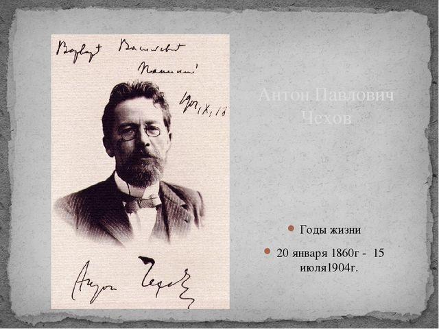 Антон Павлович Чехов - Муж - русский и английский параллельные тексты