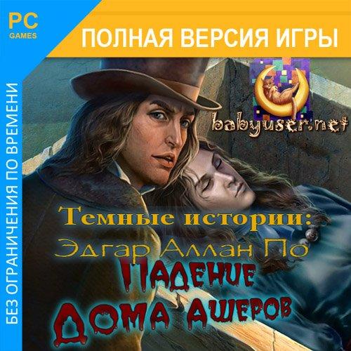 Эдгар Аллан По - Падение дома Ашеров
