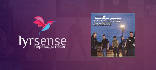 "Текст песни ""Closer to me"", исполнитель Five"
