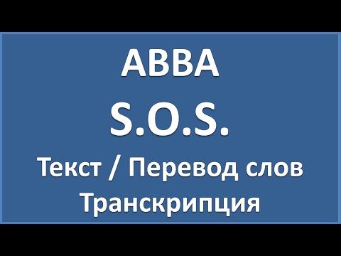 "Текст песни ""SOS"", исполнитель ABBA"