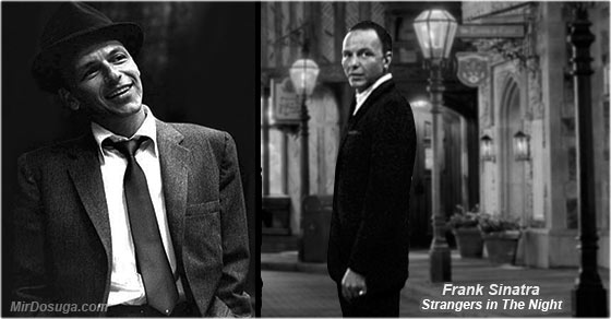 "Текст песни ""Strangers in the night"", исполнитель Frank Sinatra"